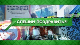 Выпуск от 11 ноября 2020 года.Спешим поздравить?!НТВ.Ru: новости, видео, программы телеканала НТВ