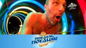 Выпуск от 14ноября 2020года.Анталья: экстремальный аквапарк, хаммам и турецкий фастфуд.НТВ.Ru: новости, видео, программы телеканала НТВ