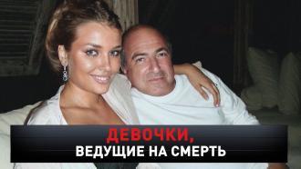 «Девочки, ведущие на смерть».«Девочки, ведущие на смерть».НТВ.Ru: новости, видео, программы телеканала НТВ
