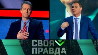 Выпуск от 13 ноября 2020 года.За кем победа?НТВ.Ru: новости, видео, программы телеканала НТВ
