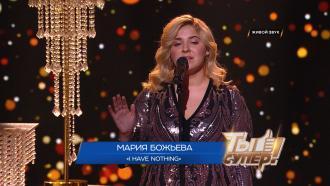 «Ты супер!». Финал: Мария Божьева, 19лет, Московская область.I have Nothing