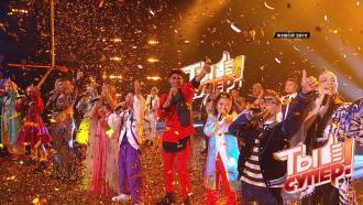Гимн «Ты супер!» висполнении финалистов четвертого сезона