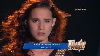 «Ты супер!». Финал: Юлия Гречишкина, 18лет, Ростовская область. «Кукушка»