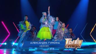 «Ты супер!». Финал: Александра Гуркина, 14лет, Украина. «УВЛИУВТ»