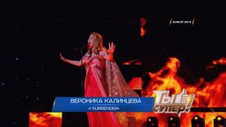 «Ты супер!». Финал: Вероника Калинцева, 16лет, Московская область.I Surrender