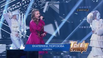 «Ты супер!». Финал: Екатерина Морозова, 13лет, Томская область. «Смотри»