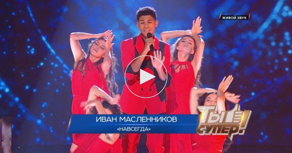 «Ты супер!». Финал: Иван Масленников, 14лет, Тамбовская область. «Навсегда»