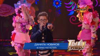 «Ты супер!». Финал: Данила Новиков, 15лет, Татарстан. «В краю магнолий»
