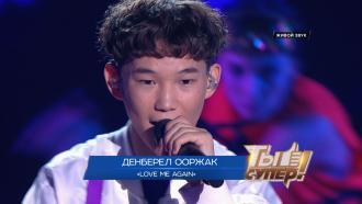 «Ты супер!». Финал: Денберел Ооржак, 14лет, Тыва.Love Me Again