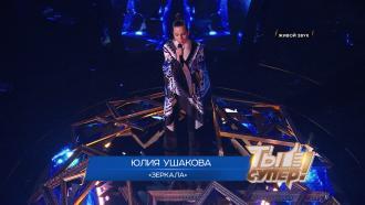 «Ты супер!». Финал: Юлия Ушакова, 18лет, Иркутская область. «Зеркала»
