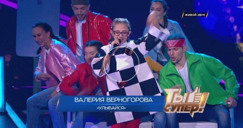 «Ты супер!». Финал: Валерия Верногорова, 11лет, Коми. «Улыбайся»