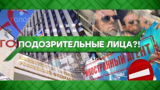Выпуск от 18 ноября 2020 года.Подозрительные лица?!НТВ.Ru: новости, видео, программы телеканала НТВ
