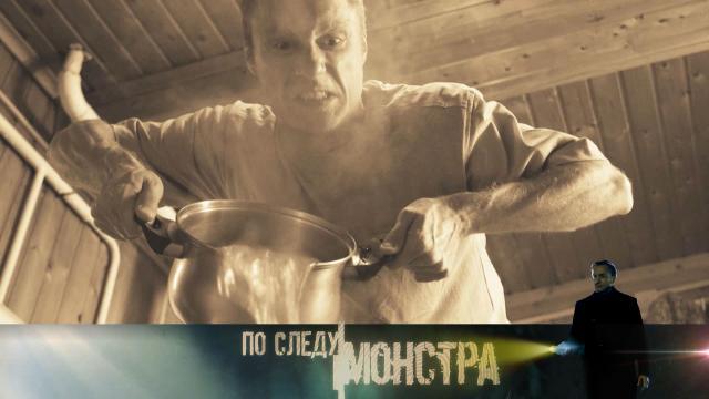 По следу монстра.НТВ.Ru: новости, видео, программы телеканала НТВ