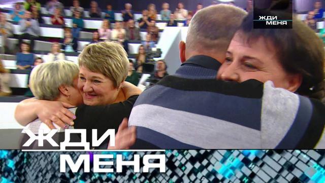 Жди меня.НТВ.Ru: новости, видео, программы телеканала НТВ