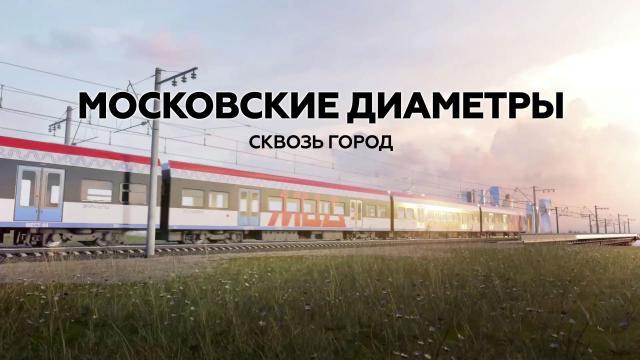 Московские диаметры: сквозь город.НТВ.Ru: новости, видео, программы телеканала НТВ