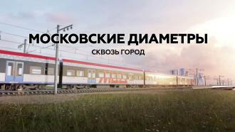 «Московские диаметры: сквозь город».«Московские диаметры: сквозь город».НТВ.Ru: новости, видео, программы телеканала НТВ