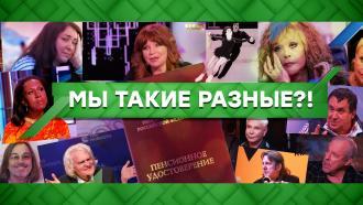 Выпуск от 21ноября 2020года.Мы такие разные?!НТВ.Ru: новости, видео, программы телеканала НТВ