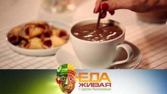 Выпуск от 21 ноября 2020 года.Ценность языка в рационе, качество какао-порошка, косточки от оливок против камней и чипсы из баклажана.НТВ.Ru: новости, видео, программы телеканала НТВ