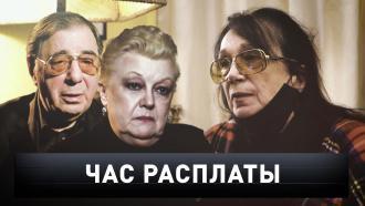 «Час расплаты».«Час расплаты».НТВ.Ru: новости, видео, программы телеканала НТВ