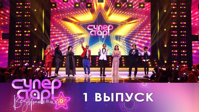 Суперстар! Возвращение.НТВ.Ru: новости, видео, программы телеканала НТВ