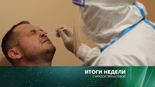 22 ноября 2020 года.22 ноября 2020 года.НТВ.Ru: новости, видео, программы телеканала НТВ