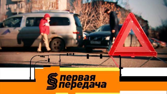 Первая передача.автомобили, автомотоспорт, бензин, ГИБДД, дороги, дорожное движение, ДТП.НТВ.Ru: новости, видео, программы телеканала НТВ