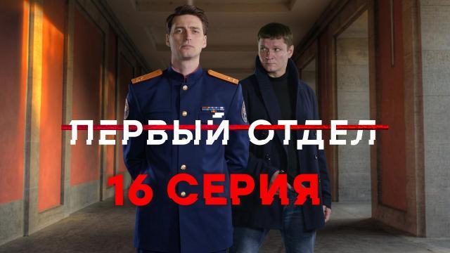 Остросюжетный детектив «Первый отдел».НТВ.Ru: новости, видео, программы телеканала НТВ