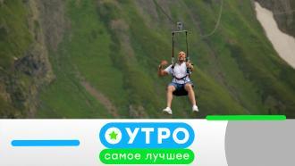 24 ноября 2020года.24 ноября 2020года.НТВ.Ru: новости, видео, программы телеканала НТВ