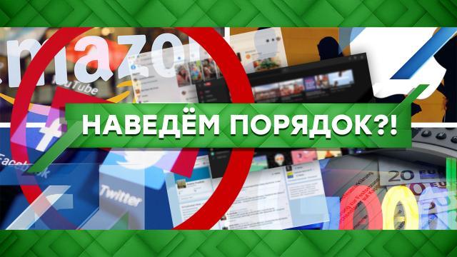 Выпуск от 25 ноября 2020 года.Наведем порядок?!НТВ.Ru: новости, видео, программы телеканала НТВ