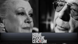 Новая волна разоблачений Цивина иДрожжиной— в«Новых русских сенсациях» на НТВ