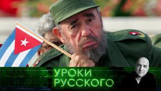 Выпуск от 25 ноября 2020 года.Урок №121. Куба — дитя Фиделя.НТВ.Ru: новости, видео, программы телеканала НТВ