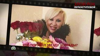 Выпуск от 1 декабря 2020 года.«Злой рок Легкоступовой». 3 серия.НТВ.Ru: новости, видео, программы телеканала НТВ