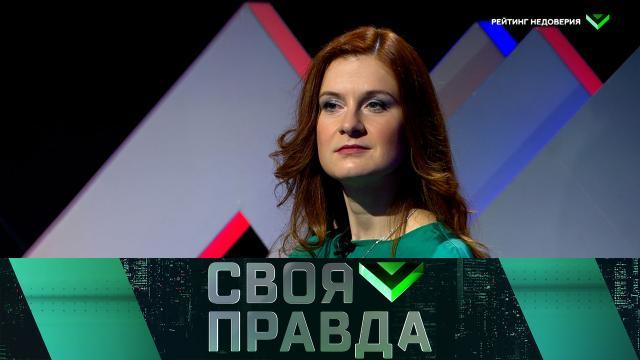Выпуск от 27ноября 2020года.Рейтинг недоверия.НТВ.Ru: новости, видео, программы телеканала НТВ