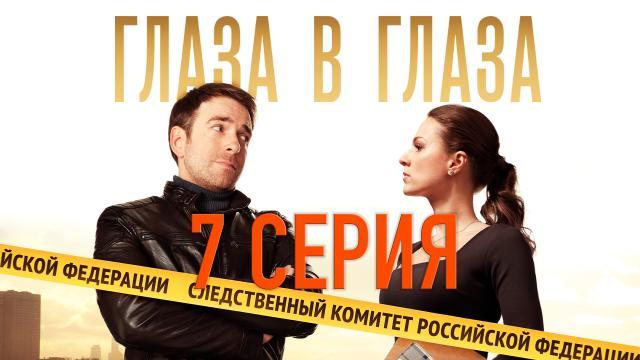 7-я серия.7-я серия.НТВ.Ru: новости, видео, программы телеканала НТВ