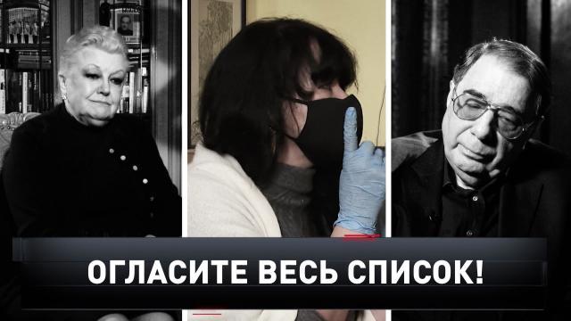 «Огласите весь список!».«Огласите весь список!».НТВ.Ru: новости, видео, программы телеканала НТВ
