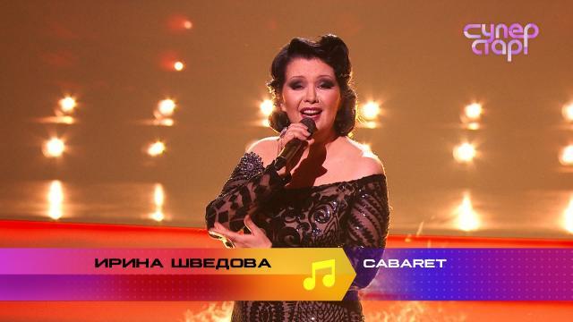«Суперстар! Возвращение»: Ирина Шведова. Cabaret.НТВ.Ru: новости, видео, программы телеканала НТВ