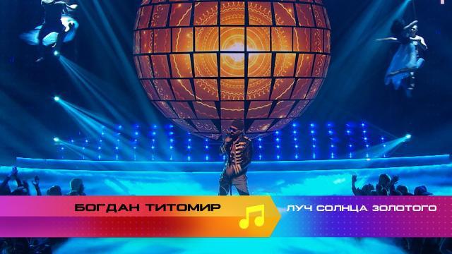 «Суперстар! Возвращение»: Богдан Титомир. «Луч солнца золотого».НТВ.Ru: новости, видео, программы телеканала НТВ