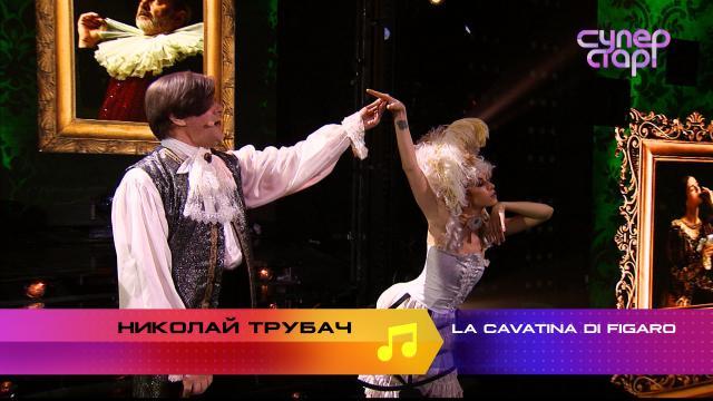 «Суперстар! Возвращение»: Николай Трубач.La Cavatina Di Figaro.НТВ.Ru: новости, видео, программы телеканала НТВ