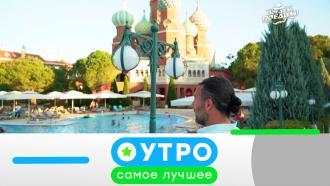 30 ноября 2020 года.30 ноября 2020 года.НТВ.Ru: новости, видео, программы телеканала НТВ