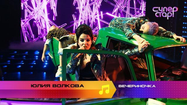 «Суперстар! Возвращение»: Юлия Волкова. «Вечериночка».НТВ.Ru: новости, видео, программы телеканала НТВ