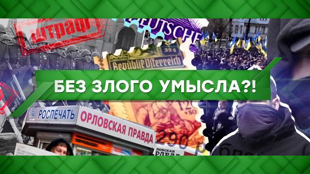 Выпуск от 30ноября 2020года.Без злого умысла?!НТВ.Ru: новости, видео, программы телеканала НТВ