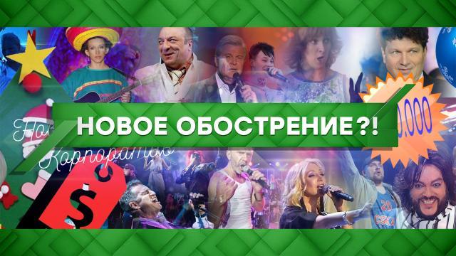 Выпуск от 1 декабря 2020 года.Новое обострение?!НТВ.Ru: новости, видео, программы телеканала НТВ