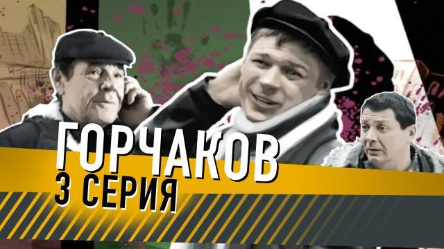 Фильм «Горчаков».НТВ.Ru: новости, видео, программы телеканала НТВ