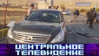 Убийство иранского ядерщика, тайна черных обелисков итурецкие беспилотники встепях Украины— всубботу в«Центральном телевидении»