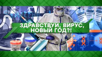 Выпуск от 2 декабря 2020 года.Здравствуй, вирус, Новый год?!НТВ.Ru: новости, видео, программы телеканала НТВ