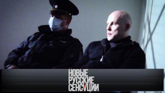 Приговоренные пожизненно киллеры из самой опасной банды России раскроют тайны громких убийств— ввоскресенье в«Новых русских сенсациях»