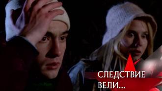 Темные аллеи: кто напал на молодую пару впарке ипочему кделу подключился КГБ? «Следствие вели…»— ввоскресенье