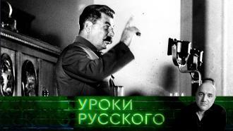 Выпуск от 2 декабря 2020 года.Урок №122. Что реставрировал Сталин и кого реабилитировал Ельцин.НТВ.Ru: новости, видео, программы телеканала НТВ