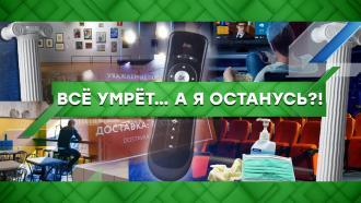 Выпуск от 4декабря 2020года.Все умрет… ая останусь?!НТВ.Ru: новости, видео, программы телеканала НТВ
