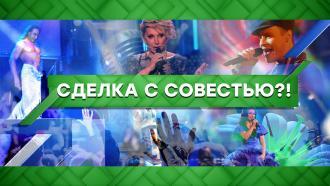 Выпуск от 3декабря 2020года.Сделка ссовестью?!НТВ.Ru: новости, видео, программы телеканала НТВ